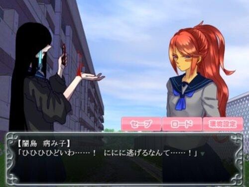 複雑明快! 闇島 病み子さん!! Game Screen Shot3