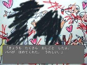 仮面の男 Game Screen Shot2