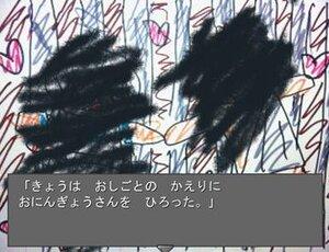 仮面の男 Game Screen Shot