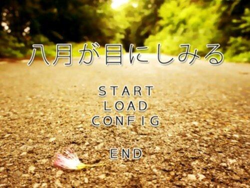 八月が目にしみる Game Screen Shot2