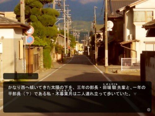 八月が目にしみる Game Screen Shot3