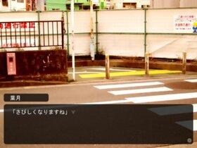 八月が目にしみる Game Screen Shot4