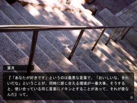 八月が目にしみる Game Screen Shot5