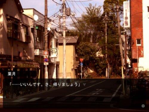 八月が目にしみる Game Screen Shots