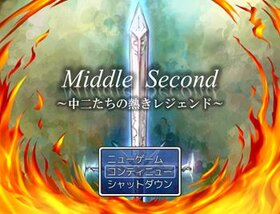 Middle Second ~中二たちの熱きレジェンド~ Game Screen Shot2