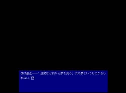 夢の予測は死亡フラグ Game Screen Shot2