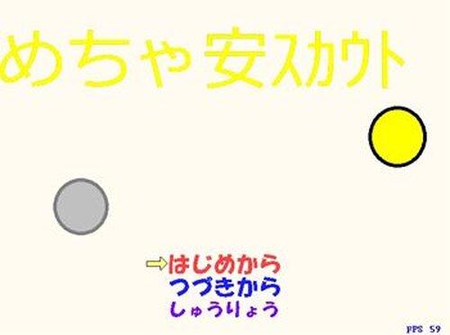 めちゃ安スカウト Game Screen Shot2