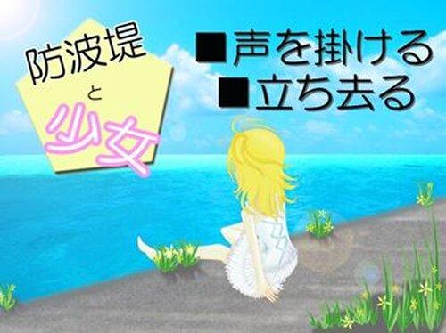 防波堤と少女-少女維新シリーズ- Game Screen Shot2