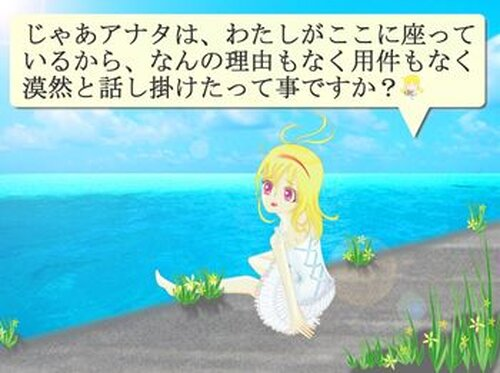 防波堤と少女-少女維新シリーズ- Game Screen Shot4