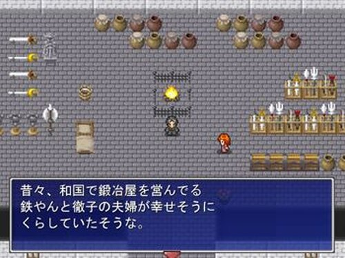 鍛冶屋物語 Game Screen Shot5