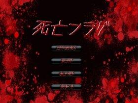 死亡フラグ Game Screen Shot2