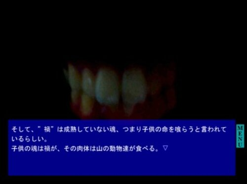 プレイする怖い話 Game Screen Shots