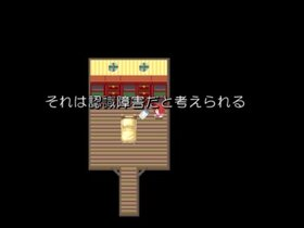 喋る鳥の秘密 Game Screen Shot3