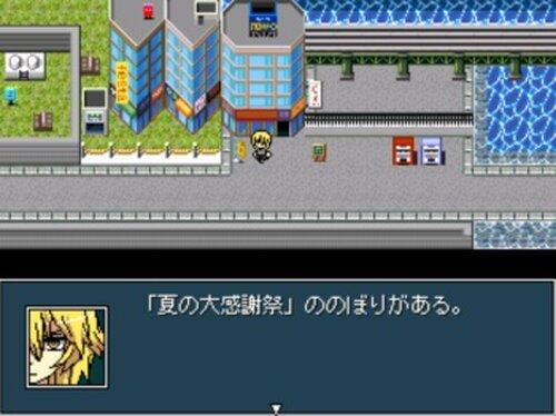 ヤンデレラ Game Screen Shot2