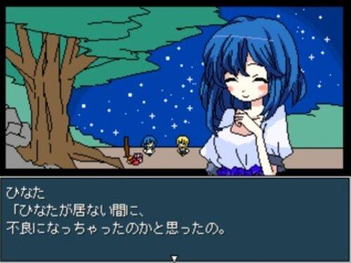 ヤンデレラ Game Screen Shot3
