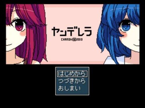 ヤンデレラ Game Screen Shots