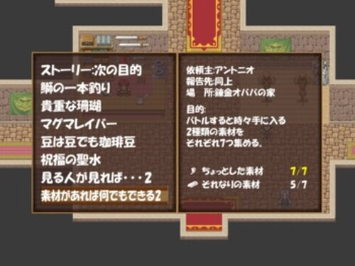 夢の渡り人 Game Screen Shot3