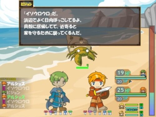 夢の渡り人 Game Screen Shot4