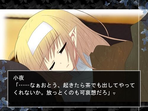 エルフの迷い子 Game Screen Shot1