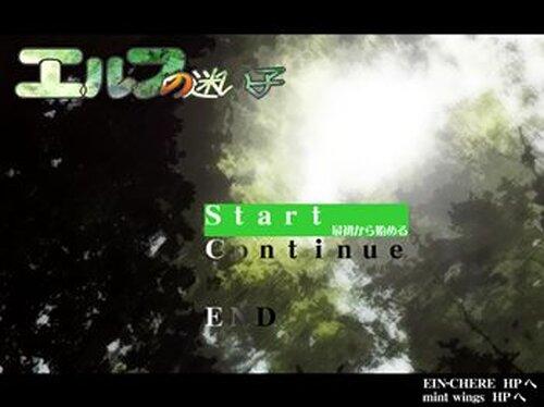 エルフの迷い子 Game Screen Shot2