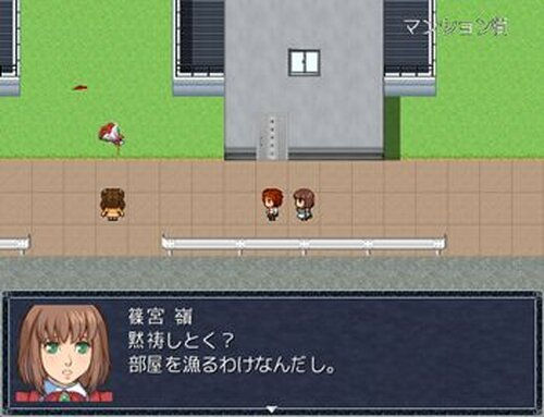 学生怪異2 Game Screen Shots