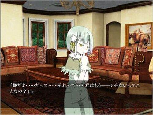 悪魔も愛されたい Game Screen Shot4