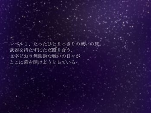 「私は強くなりたい!! - 殴り合いは人を強くする -」 Game Screen Shot2