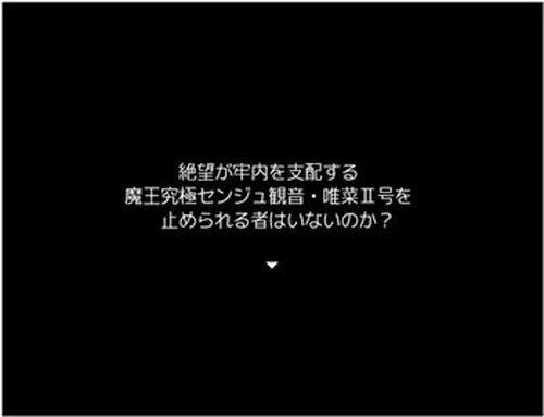 変態色情魔王 究極センジュ観音・唯菜Ⅱ号 Game Screen Shot3