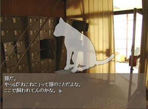 おいでませ ねこねこ荘 Game Screen Shot2