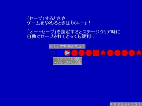 トラネコスカイヤー Game Screen Shot3