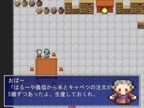 はるさ~うみんちゅⅢ Game Screen Shot2