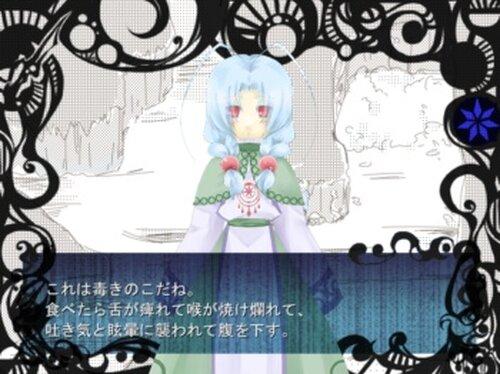 あめふらし Game Screen Shot4