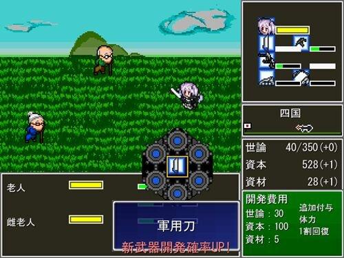 ぜったい!こっかてんぷく! Game Screen Shot1