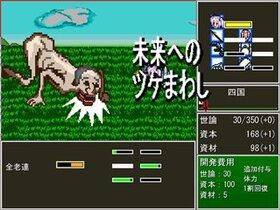 ぜったい!こっかてんぷく! Game Screen Shot3