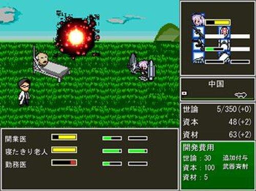 ぜったい!こっかてんぷく! Game Screen Shot5