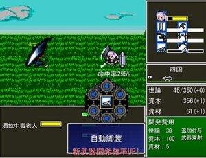 ぜったい!こっかてんぷく! Game Screen Shot