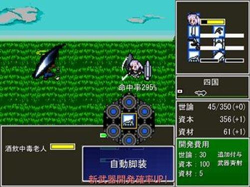 ぜったい!こっかてんぷく! Game Screen Shots