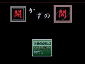 開かずの間 Game Screen Shot2