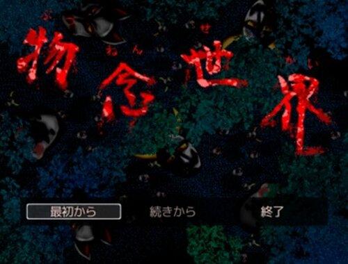 物念世界 Game Screen Shot2