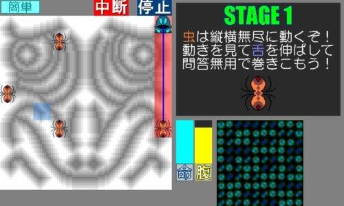マルミーニャアオガエル Game Screen Shot1