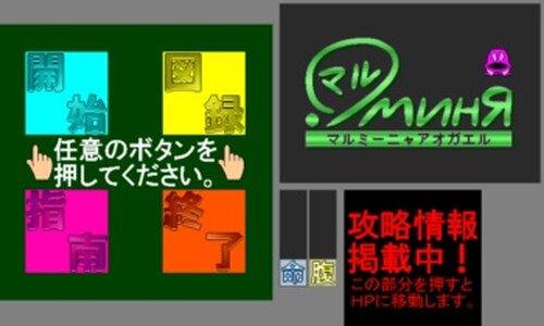 マルミーニャアオガエル Game Screen Shot2