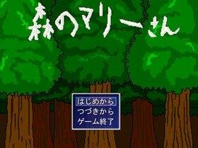 森のマリーさん Game Screen Shot2