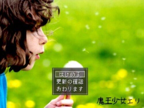 魔王少女エリ Game Screen Shot2