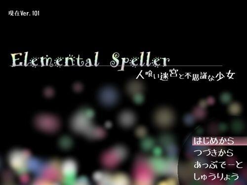 Elemental Speller ~人喰い迷宮と不思議な少女~ Game Screen Shot1
