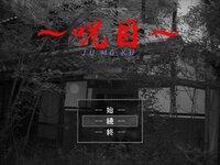 ~呪目~jumokuのゲーム画面