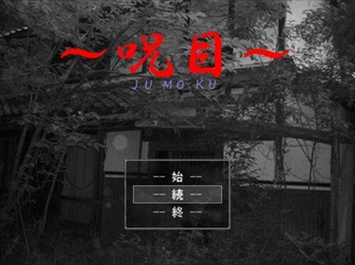 ~呪目~jumoku Game Screen Shots