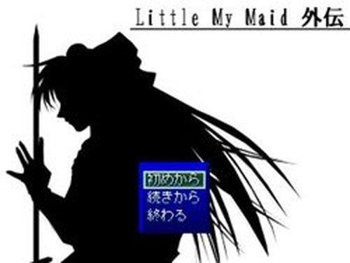 Little My Maid 外伝 Game Screen Shots