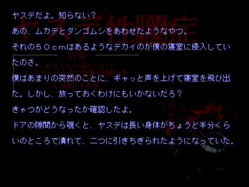 ヤスデ性脳症 Game Screen Shot1