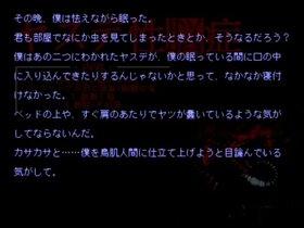 ヤスデ性脳症 Game Screen Shot2