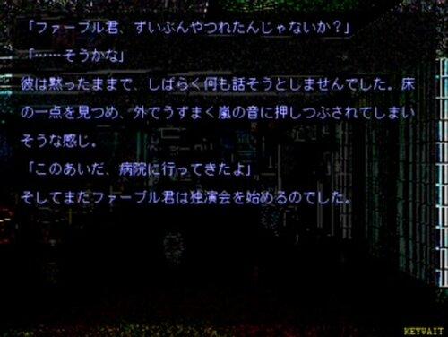 ヤスデ性脳症 Game Screen Shot3